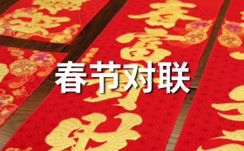 2014马年春节对联大全