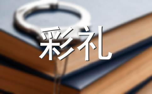 离婚彩礼返还的法律依据是什么?