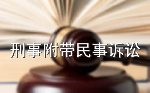 刑事诉讼法里的亲属中近亲属有哪些?