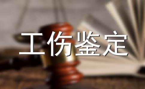 上海工伤鉴定时间需要多久?