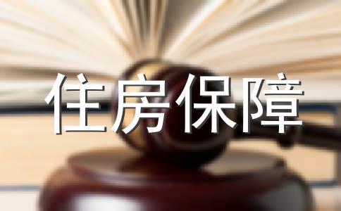 是否公司法人能申请廉租房?