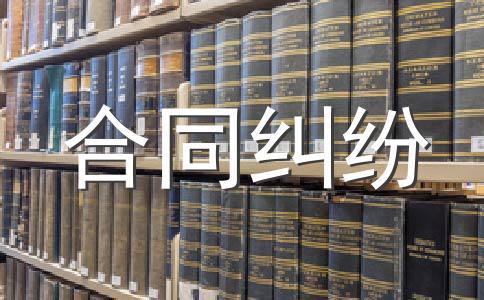 合同法解除合同的规定有哪些?