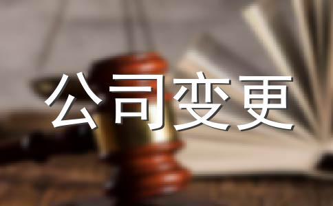 公司法法人变更条件是什么