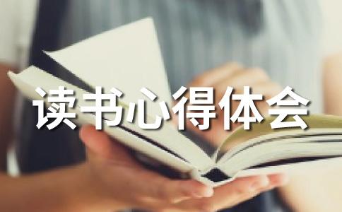 读书笔记范文