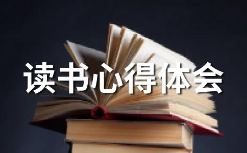 读书体会范文