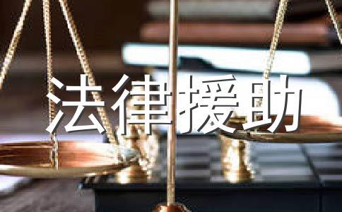 申请法律援助需要哪些条件