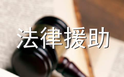 法律援助收费标准是怎么规定的
