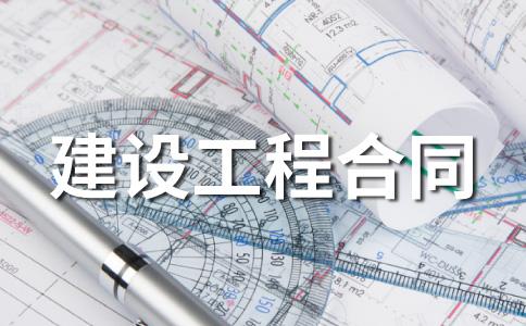 建筑合同范文