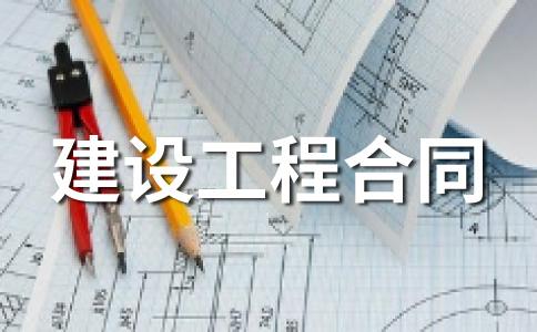工程合同范本范文