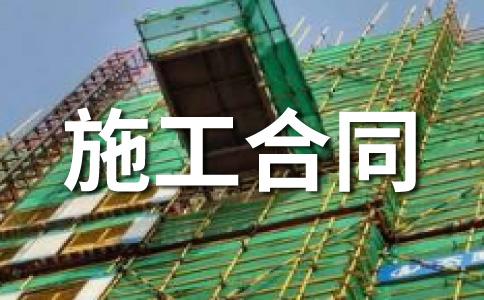 建设工程合同范文