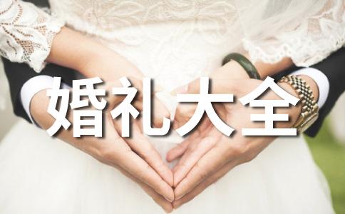新郎新娘范文