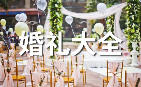 婚礼祝词范文