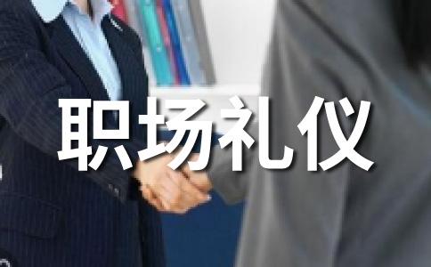 职场礼仪规范范文