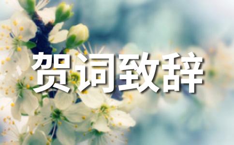 新春祝词范文
