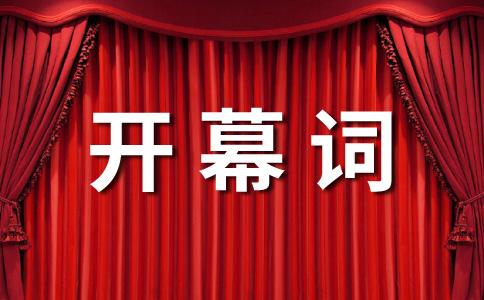小学开学典礼讲话范文
