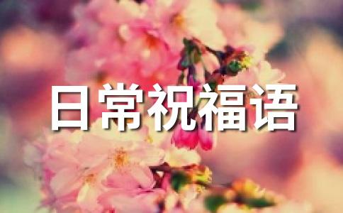 2019年祝福语范文