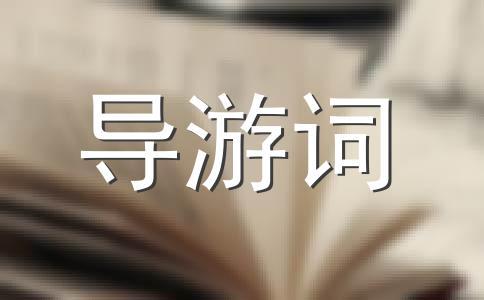 颐和园导游词范文