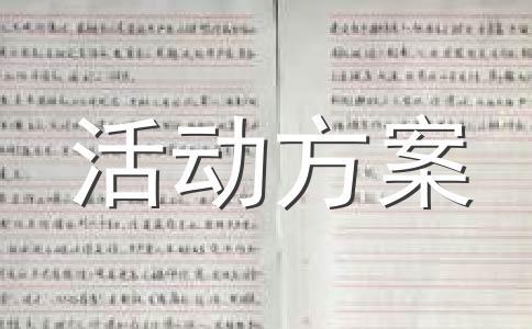 春节活动方案范文