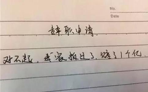 辞职信范文