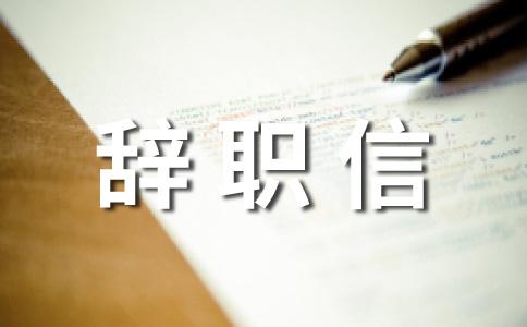 教师辞职信范文
