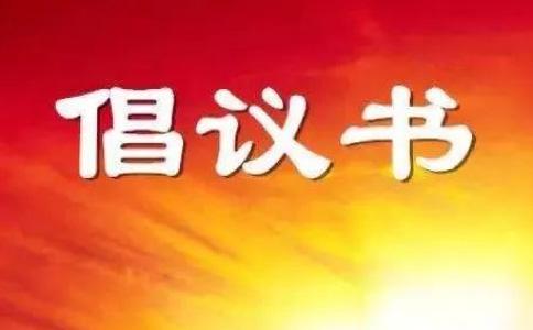 春节2020范文