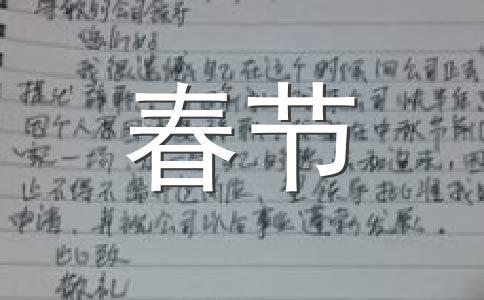 春节祝福语范文