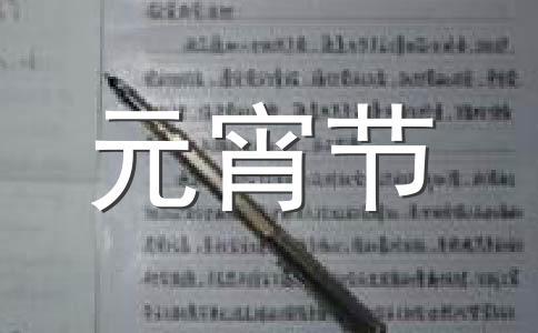 2018元宵晚会范文