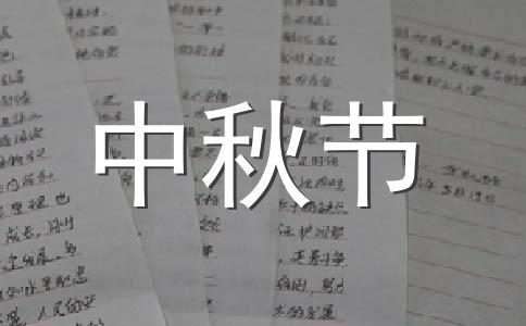 中秋节活动策划范文