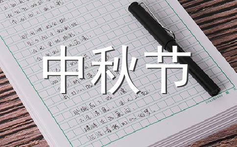 中秋节短信范文