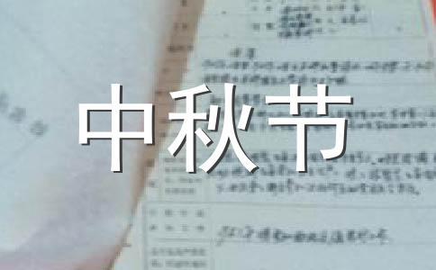 中秋节放假2018范文