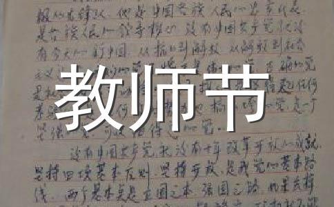 教师节 祝福语范文