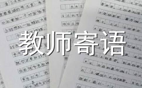 小学教师范文