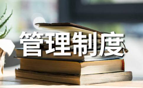 教学管理制度范文