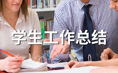学生工作总结范文