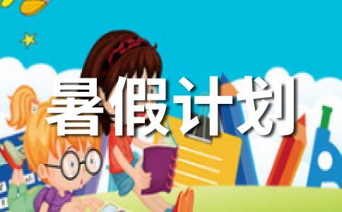 暑假学习计划范文