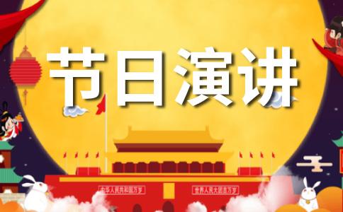 国庆演讲稿范文