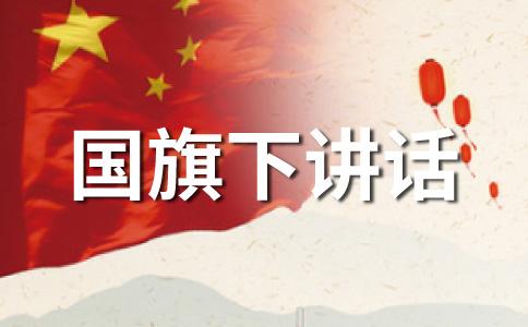 国旗下讲话稿范文