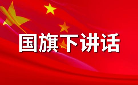 11月国旗下讲话范文