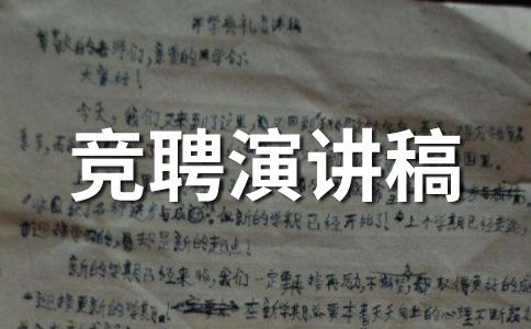 竞选劳动委员演讲稿范文