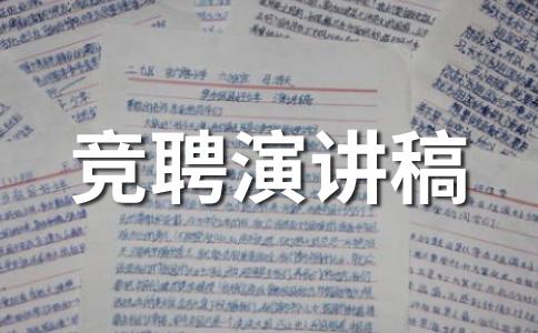 学习委员竞选演讲稿范文