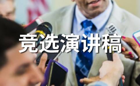 大学竞选班长演讲稿范文