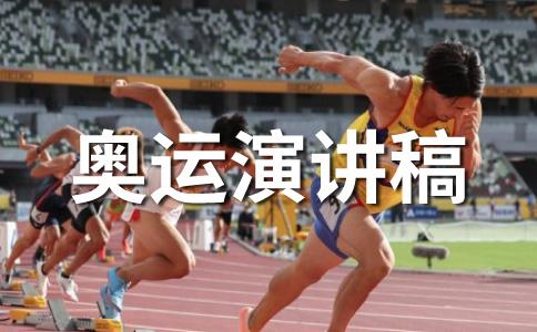 迎奥运范文