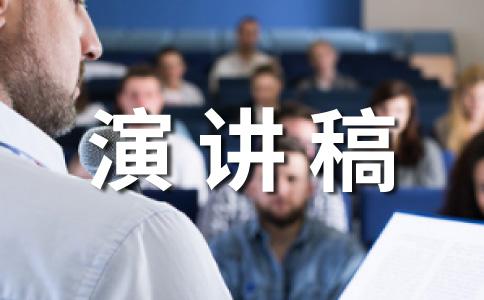 班长演讲稿范文