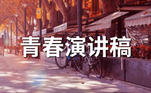 青春演讲稿范文