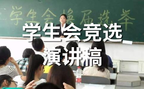 学生会主席演讲稿范文
