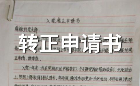 2007入党申请书范文