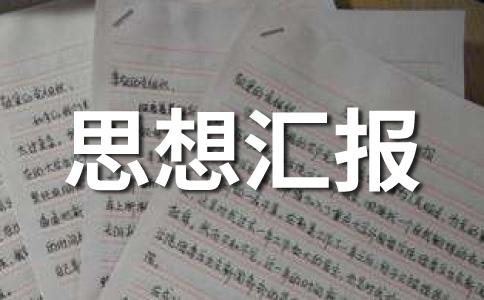 入党思想汇报2012范文