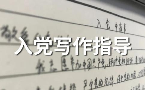 2013入党申请书范文