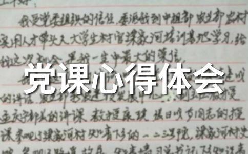 党性分析材料2013范文
