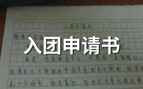入团申请书的格式范文